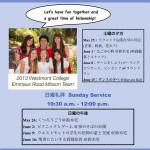 Emmaus Road 3-3 日本語